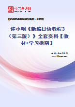 许小明《新编日语教程3(第三版)》全套资料【教材+学习指南】