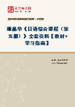 谭晶华《日语综合课程(第五册)》全套资料【教材+学习指南】