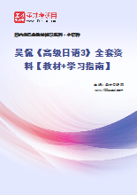 吴侃《高级日语3》全套资料【教材+学习指南】
