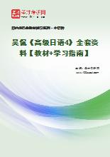 吴侃《高级日语4》全套资料【教材+学习指南】