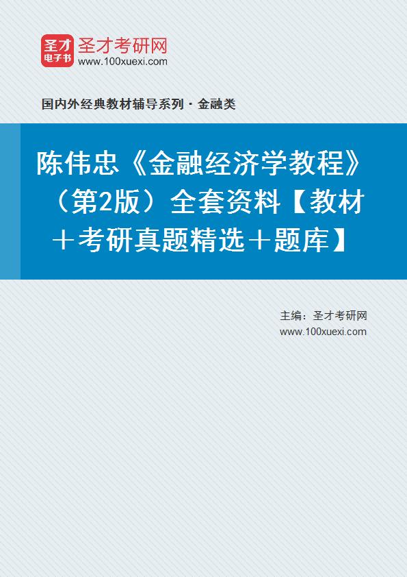 陈伟忠《金融经济学教程》(第2版)全套资料【教材+考研真题精选+题库】