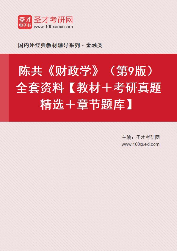 陈共《财政学》(第9版)全套资料【教材+考研真题精选+章节题库】