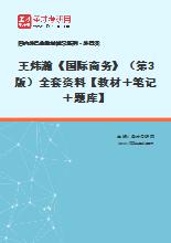 王炜瀚《国际商务》(第3版)全套资料【教材+笔记+题库】