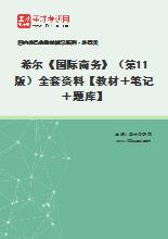 希尔《国际商务》(第11版)全套资料【教材+笔记+题库】