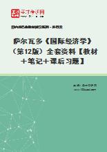 萨尔瓦多《国际经济学》(第12版)全套资料【教材+笔记+课后习题】