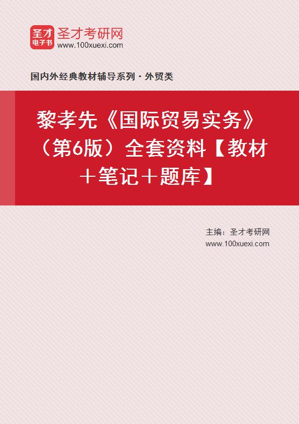 黎孝先《国际贸易实务》(第6版)全套资料【教材+笔记+题库】
