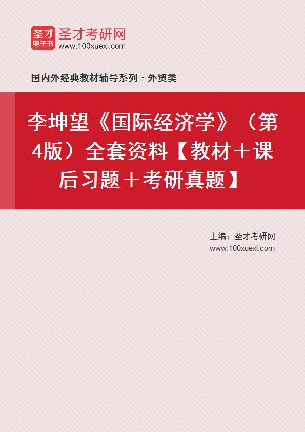 李坤望《国际经济学》(第4版)全套资料【教材+课后习题+考研真题】