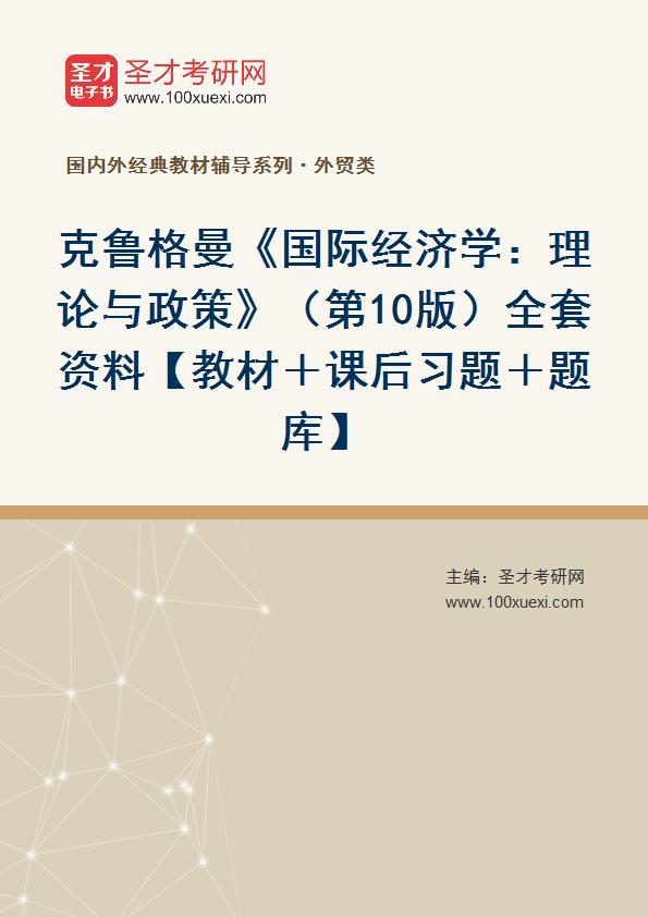 克鲁格曼《国际经济学:理论与政策》(第10版)全套资料【教材+课后习题+题库】