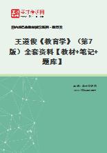 王道俊《教育学》(第7版)全套资料【教材+笔记+题库】