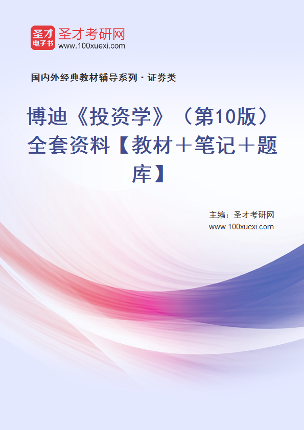 博迪《投资学》(第10版)全套资料【教材+笔记+题库】