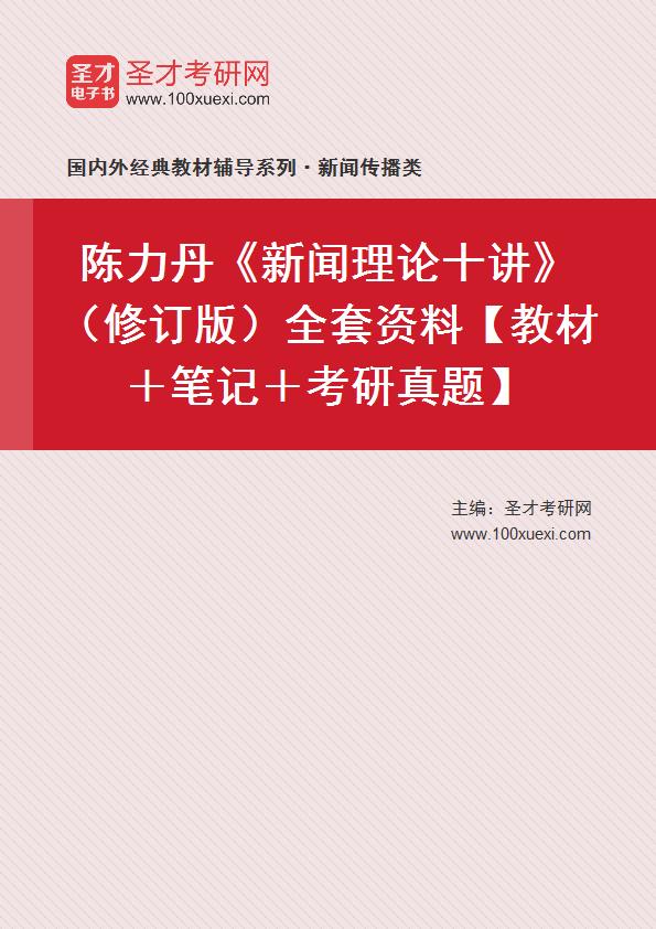 陈力丹《新闻理论十讲》(修订版)全套资料【教材+笔记+考研真题】