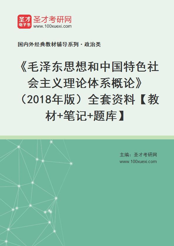 《毛泽东思想和中国特色社会主义理论体系概论》(2018年版)全套资料【教材+笔记+题库】