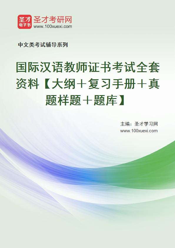 2021年国际汉语教师证书考试全套资料【大纲+复习手册+真题样题+题库】