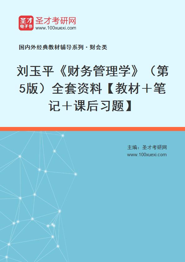 刘玉平《财务管理学》(第5版)全套资料【教材+笔记+课后习题】