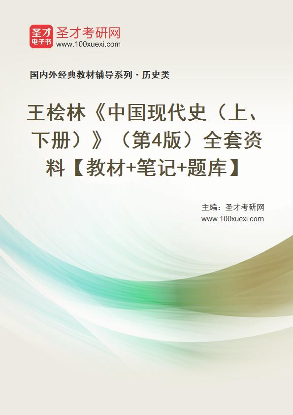王桧林《中国现代史(上、下册)》(第4版)全套资料【教材+题库(含考研真题)】