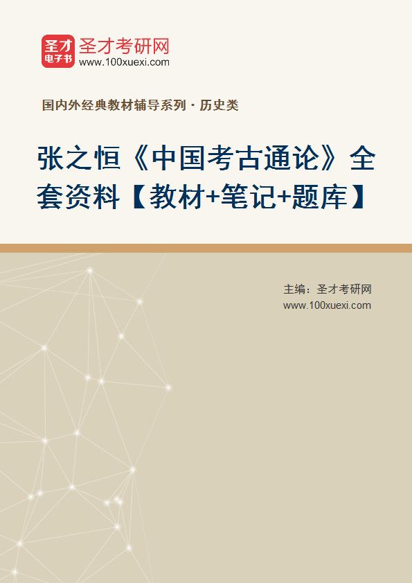 张之恒《中国考古通论》全套资料【教材+笔记+题库】