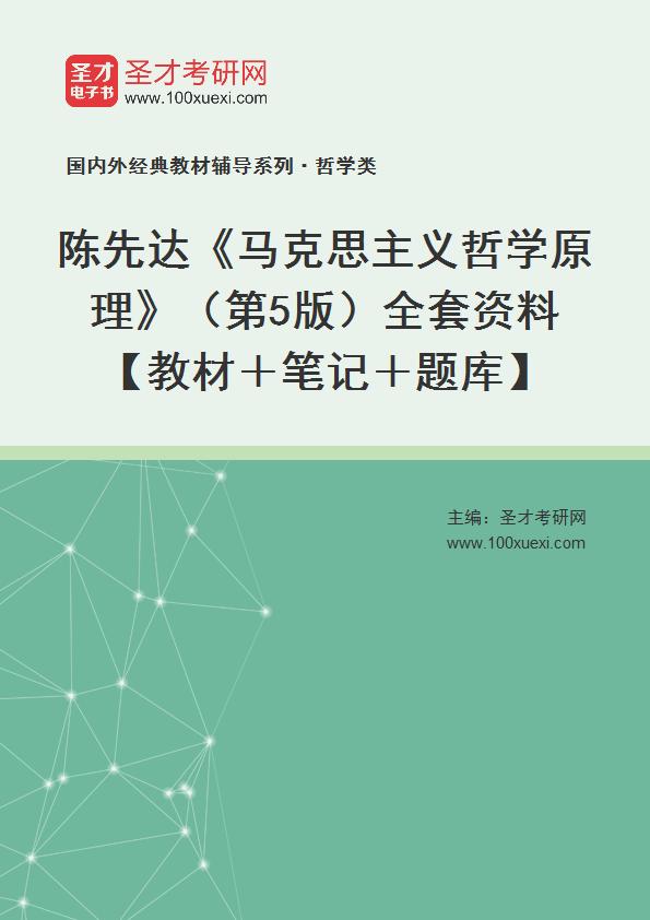 陈先达《马克思主义哲学原理》(第5版)全套资料【教材+笔记+题库】