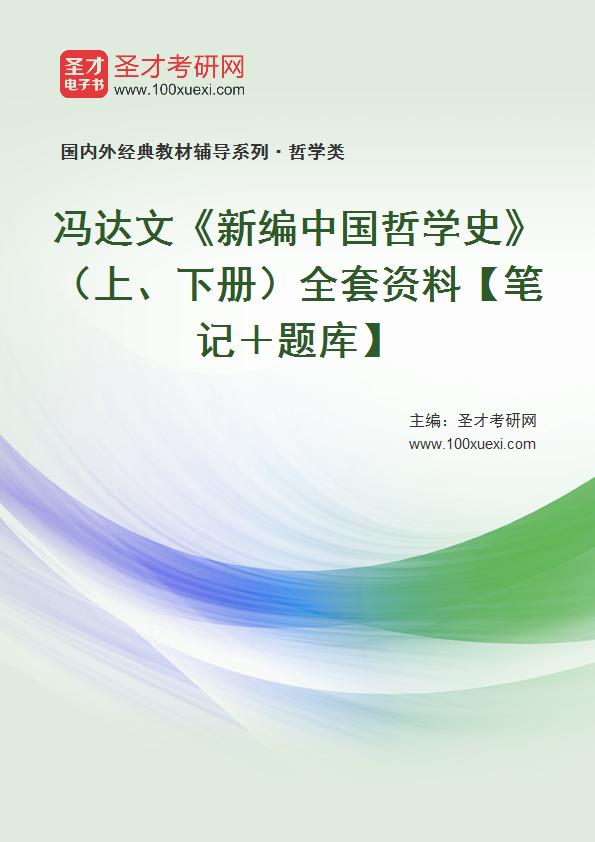 冯达文《新编中国哲学史》(上、下册)全套资料【笔记+题库】