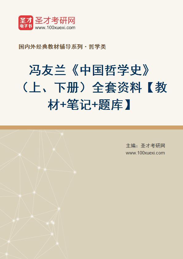 冯友兰《中国哲学史》(上、下册)全套资料【教材+笔记+题库】