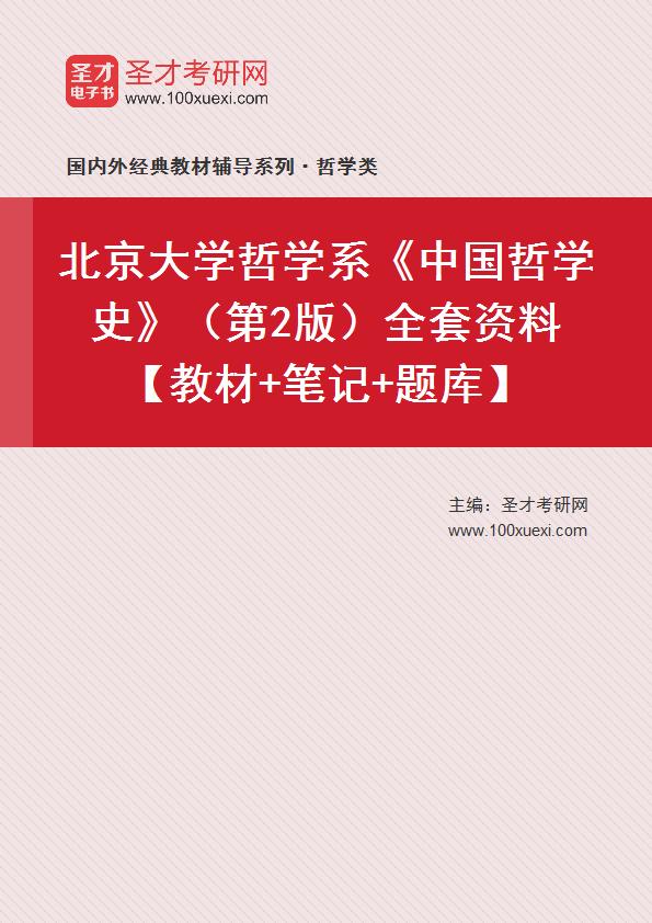 北京大学哲学系《中国哲学史》(第2版)全套资料【教材+笔记+题库】