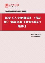 赵荣《人文地理学》(第2版)全套资料【教材+笔记+题库】