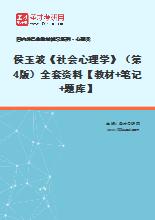 侯玉波《社会心理学》(第4版)全套资料【教材+笔记+题库】