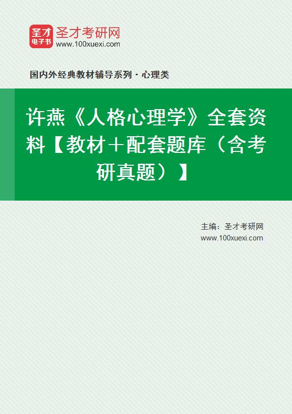 许燕《人格心理学》全套资料【教材+配套题库(含考研真题)】