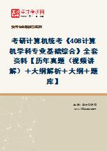 2021年考研计算机统考《408计算机学科专业基础综合》全套资料【历年真题(录屏讲解)+大纲解析+大纲+题库】