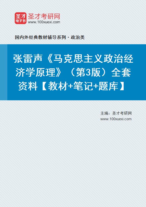 张雷声《马克思主义政治经济学原理》(第3版)全套资料【教材+笔记+题库】