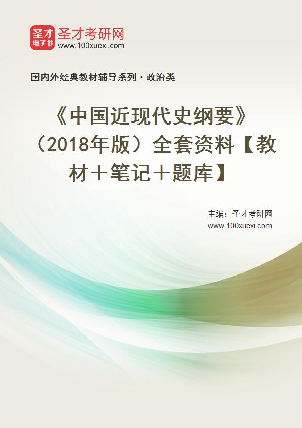 《中国近现代史纲要》(2018年版)全套资料【教材+笔记+题库】