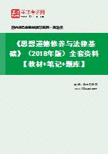 《思想道德修养与法律基础》(2018年版)全套资料【教材+笔记+题库】