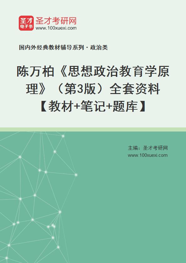 陈万柏《思想政治教育学原理》(第3版)全套资料【教材+笔记+题库】