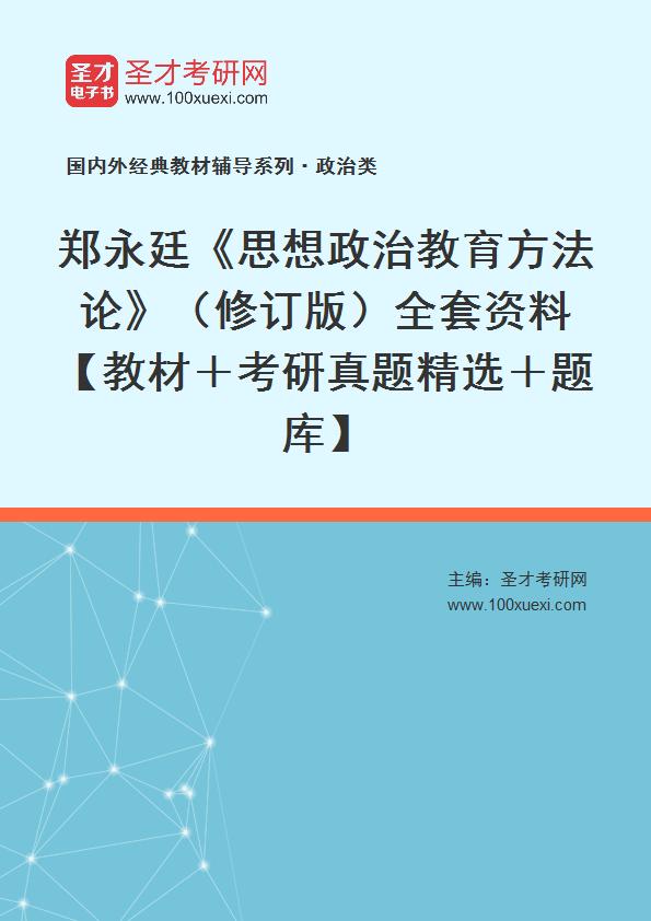 郑永廷《思想政治教育方法论》(修订版)全套资料【教材+笔记+题库】