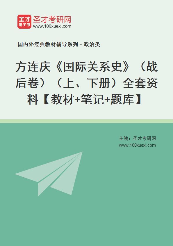 方连庆《国际关系史》(战后卷)(上、下册)全套资料【教材+笔记+题库】
