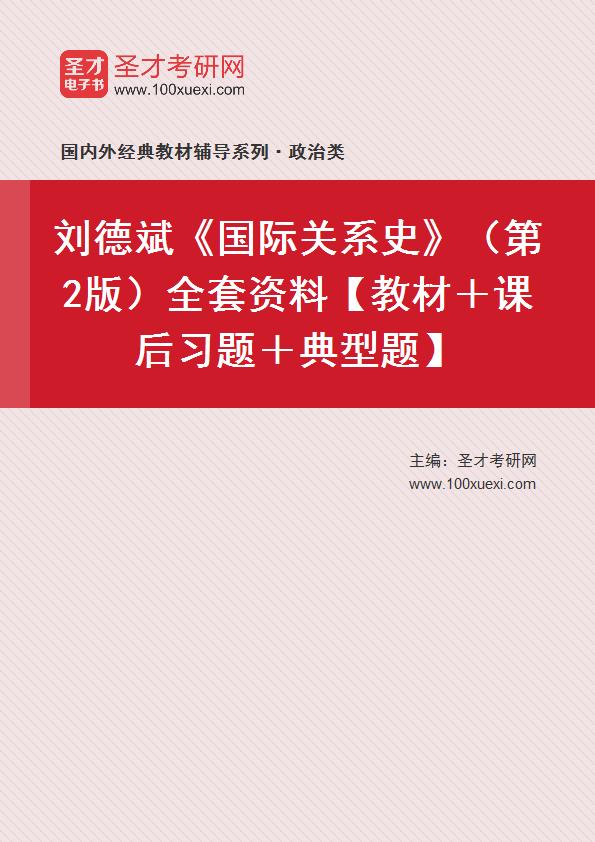 刘德斌《国际关系史》(第2版)全套资料【教材+课后习题+典型题】