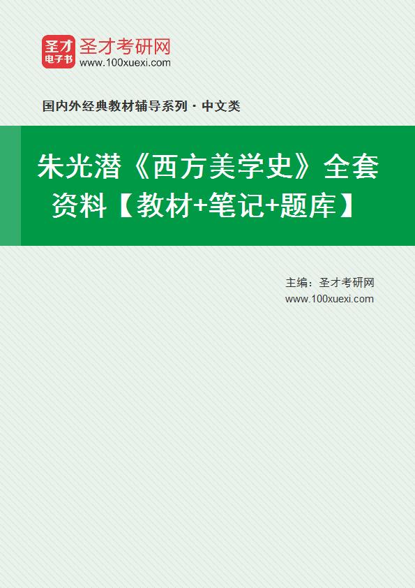 朱光潜《西方美学史》全套资料【教材+笔记+题库】