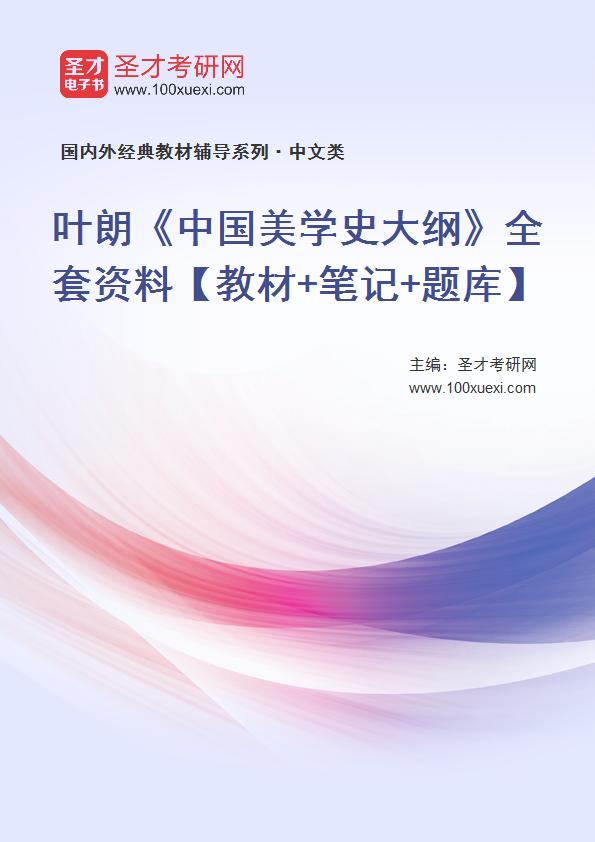 叶朗《中国美学史大纲》全套资料【教材+笔记+题库】