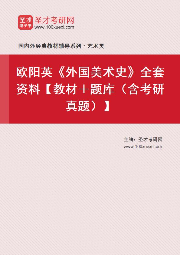 欧阳英《外国美术史》全套资料【教材+题库(含考研真题)】