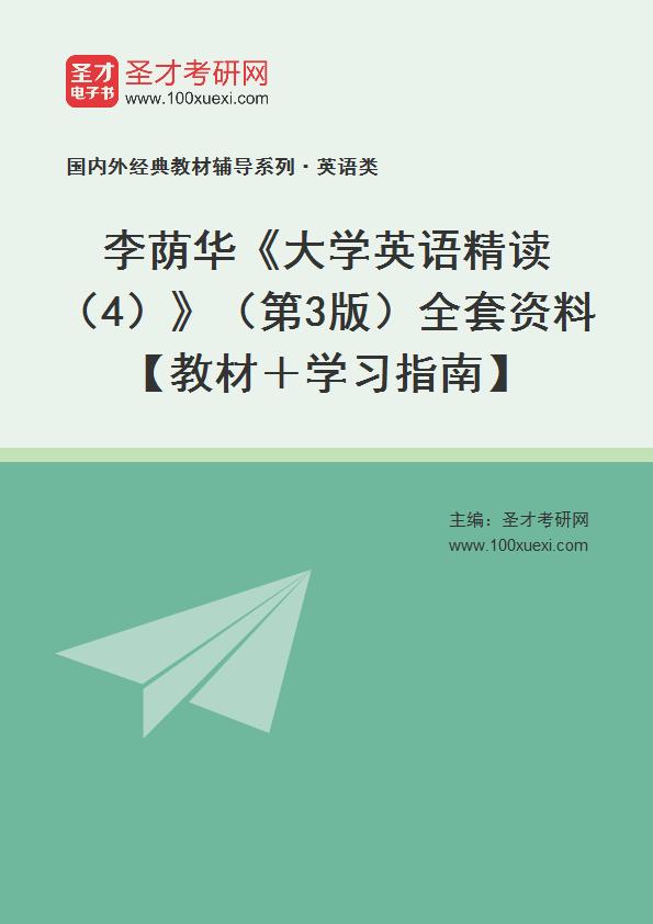 李荫华《大学英语精读(4)》(第3版)全套资料【教材+学习指南】