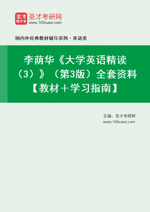李荫华《大学英语精读(3)》(第3版)全套资料【教材+学习指南】