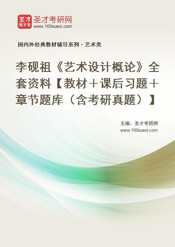 李砚祖《艺术设计概论》全套资料【教材+课后习题+章节题库(含考研真题)】