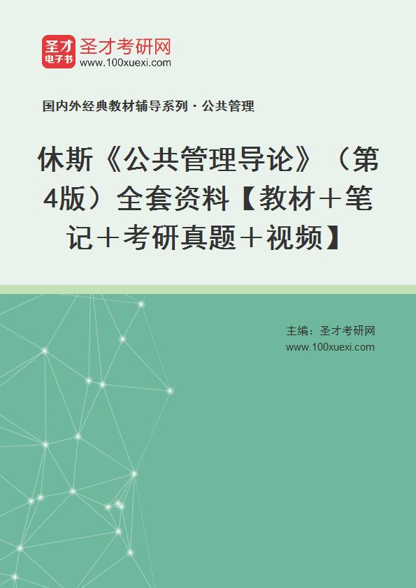 休斯《公共管理导论》(第4版)全套资料【教材+笔记+考研真题+视频】