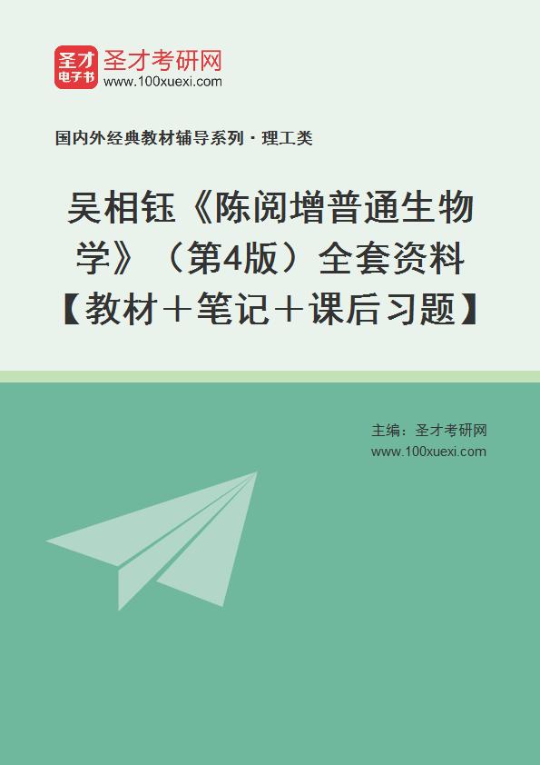 吴相钰《陈阅增普通生物学》(第4版)全套资料【教材+笔记+课后习题】