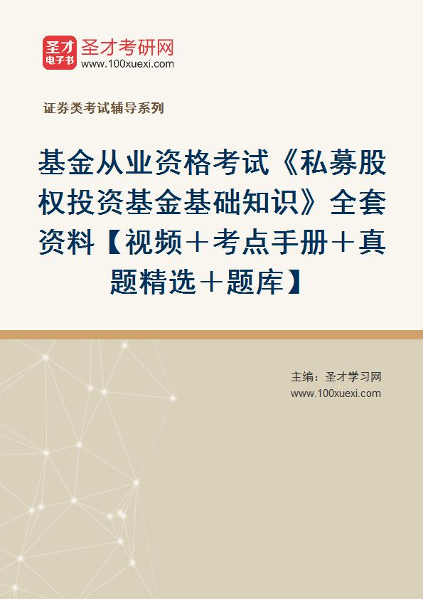2021年基金从业资格考试《私募股权投资基金基础知识》全套资料【教材+视频+考点手册+真题精选+题库】