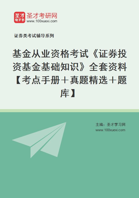 2021年基金从业资格考试《证券投资基金基础知识》全套资料【考点手册+真题精选+题库】