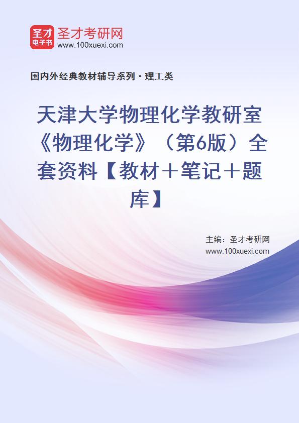 天津大学物理化学教研室《物理化学》(第6版)全套资料【教材+笔记+题库】