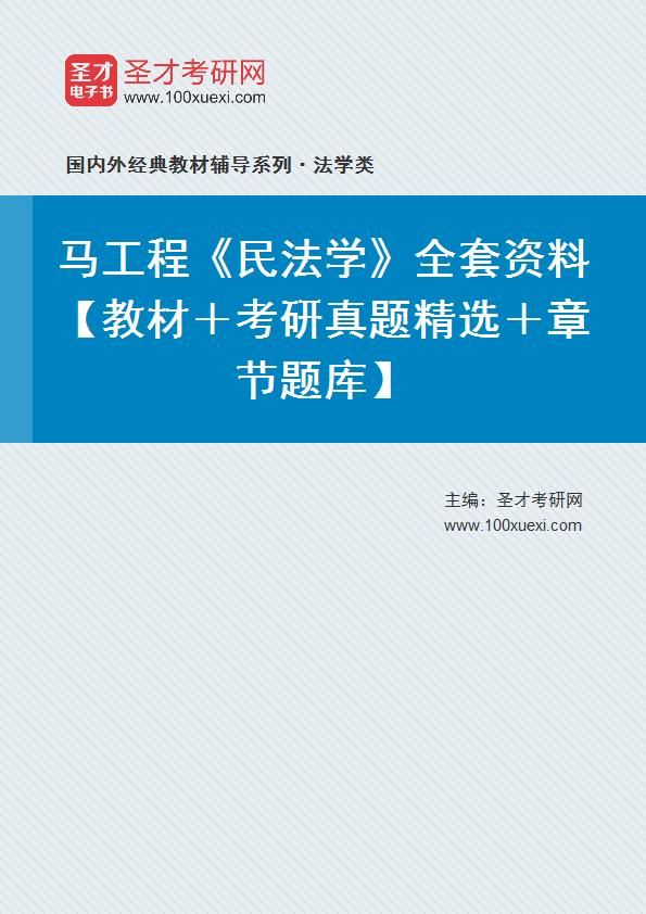 马工程《民法学》全套资料【教材+考研真题精选+章节题库】