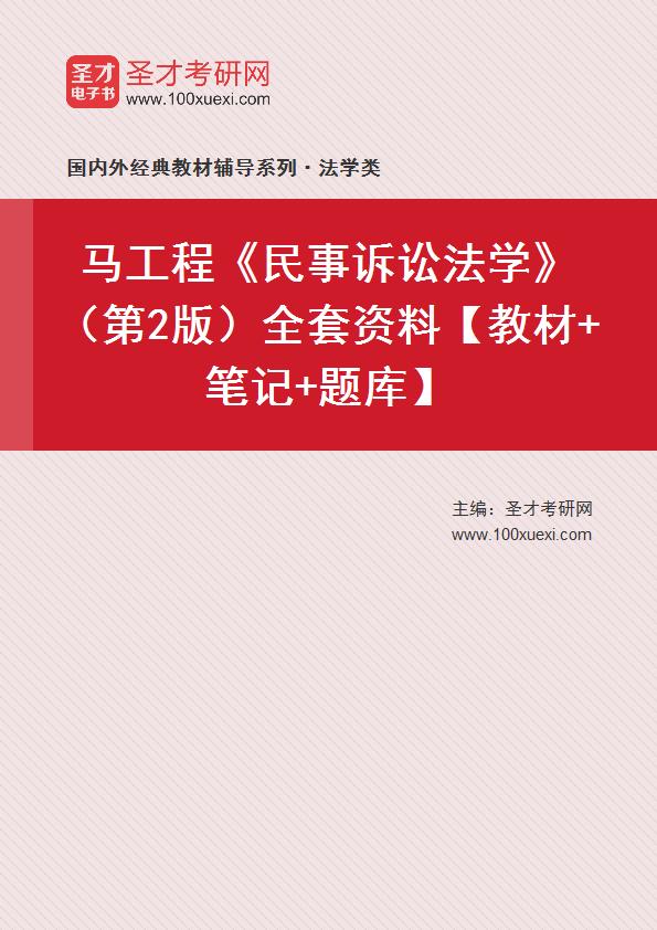 马工程《民事诉讼法学》(第2版)全套资料【教材+考研真题精选+课后习题】