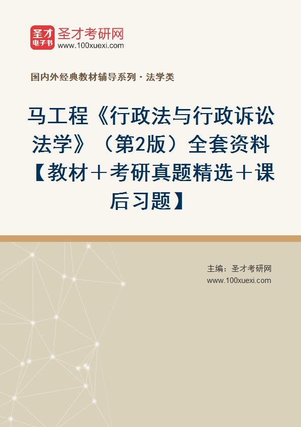 马工程《行政法与行政诉讼法学》(第2版)全套资料【教材+考研真题精选+课后习题】