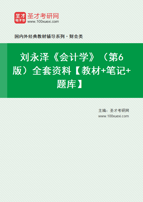 刘永泽《会计学》(第6版)全套资料【教材+笔记+题库】